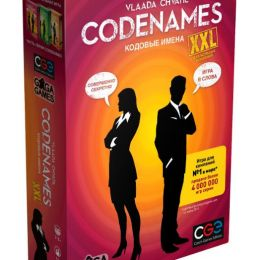 Кодовые Имена XXL (на русском)