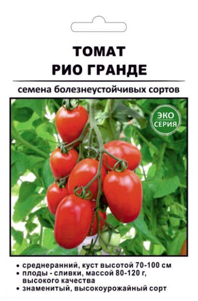 что томат рио гранде отзывы и фото расчеты подтверждаются
