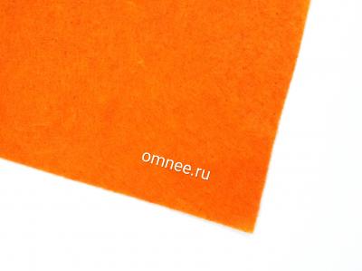 Фетр листовой мягкий 1,2 мм, 20х30 см, цв.: оранжевый 628