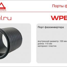 Aura WPB-1100 цена за 1шт