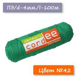 Шнур Cordee, ПЭ4 мм, цв.:42 зелёный