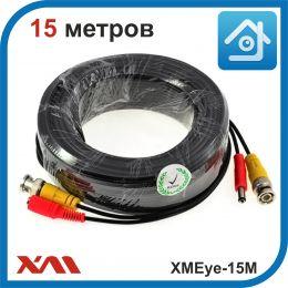 XMEye-15М. Готовый кабель для камер видеонаблюдения.