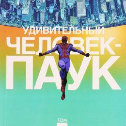 Marvel: Удивительный Человек-Паук. Том 1