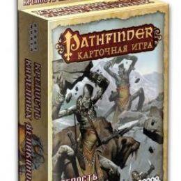 Pathfinder 4: Крепость каменных великанов