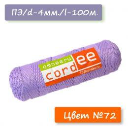 Шнур Cordee, ПЭ4 мм, цв.:72 сиреневый