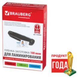 Пленки-заготовки для ламинирования МАЛОГО ФОРМАТА (54х86 мм), КОМПЛЕКТ 100 шт., 100 мкм, BRAUBERG, 530904