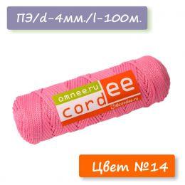 Шнур Cordee, ПЭ4 мм, цв.:14 розовый