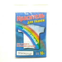 Краситель для ткани универсальный ТХ, 10 гр., цв.: оранжевый