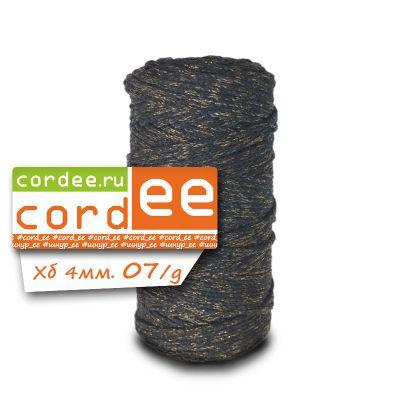 Шнур Cordee с золотым люрексом, ХБ4 мм, цв.:07 серый