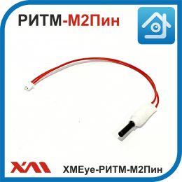 XMEye-РИТМ-М2Пин. Двухпроводной микрофон для IP камер видеонаблюдения с разъемом.
