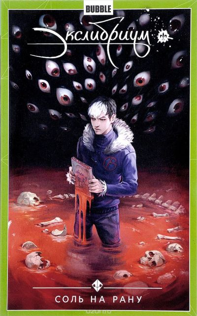 BUBBLE: Экслибриум том 4: Соль на рану