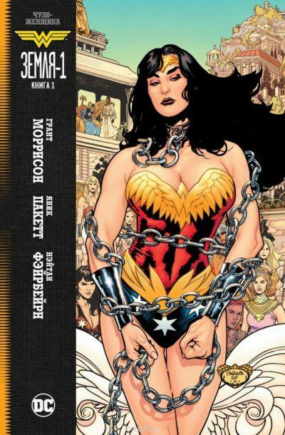 Чудо-женщина: Земля-1. Книга 1